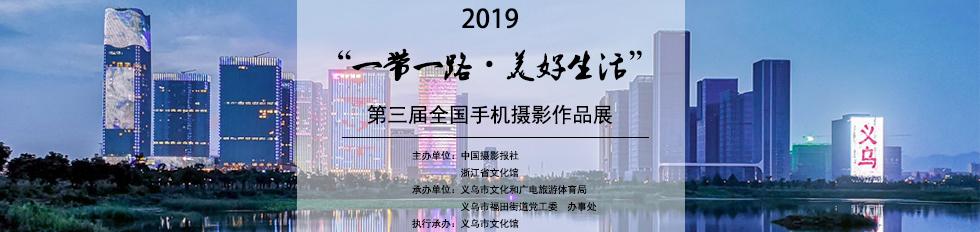 """2019""""一带一路·美好生活"""" 第三届全国手机摄影展"""