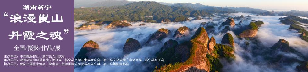 新宁崀山摄影作品展