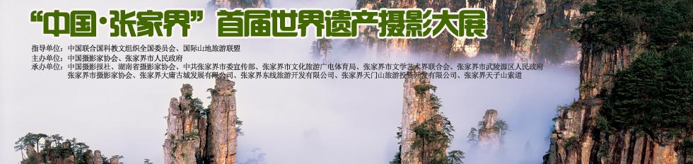 中国•张家界世界遗产摄影大展