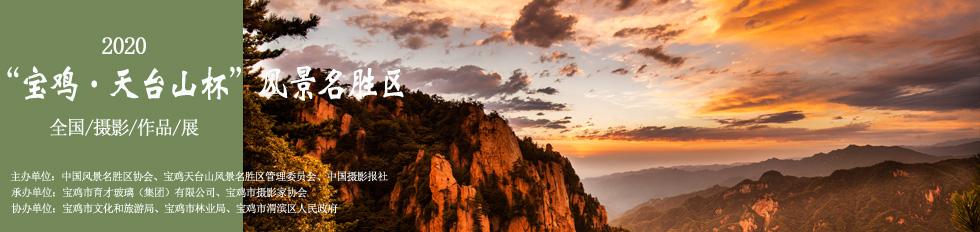 """2020""""宝鸡·天台山杯""""全国摄影作品展"""