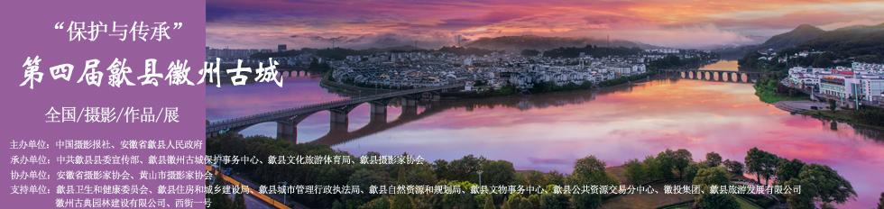 第四届安徽歙县全国摄影作品展