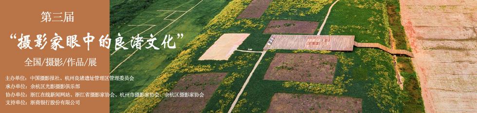 良渚文化全国摄影作品展