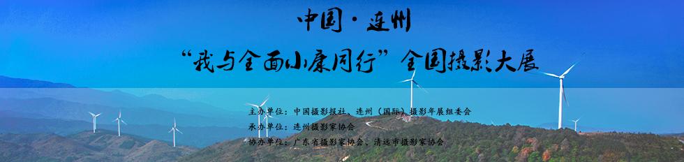 """中国·连州""""我与全面小康同行""""全国摄影大展"""