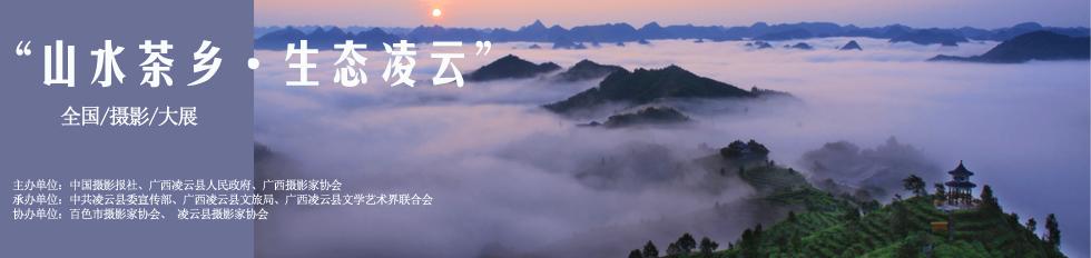 凌云全国摄影大展