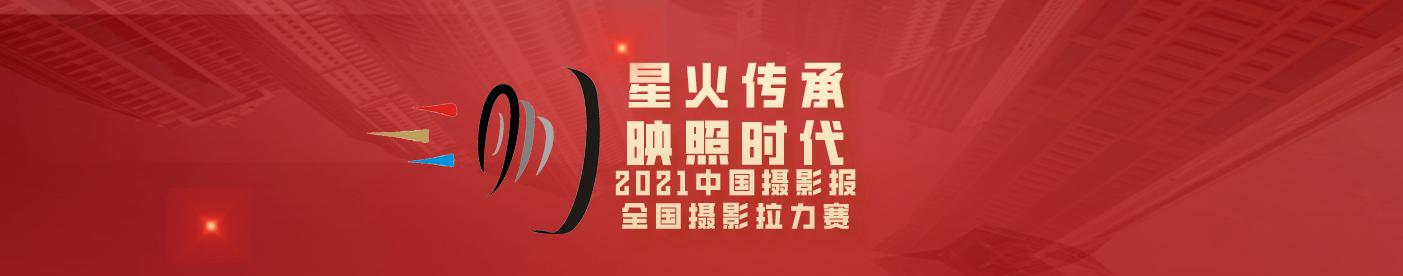 2021中国摄影报全国摄影拉力赛