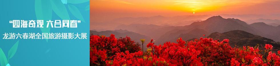 龙游六春湖全国旅游摄影大展