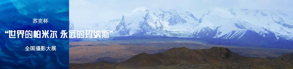 新疆克州全国摄影大展