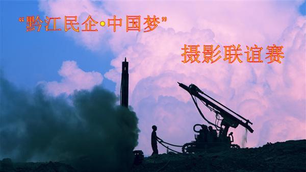 """""""黔江民企·中国梦""""摄影联谊赛"""