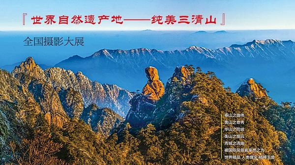 三清山全国摄影大展
