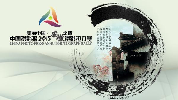 中国摄影报·2015安徽摄影拉力赛