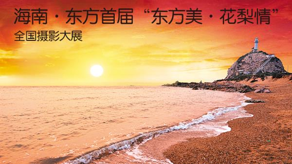 海南东方全国摄影大展