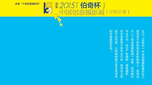 2015伯奇杯中国创意摄影展