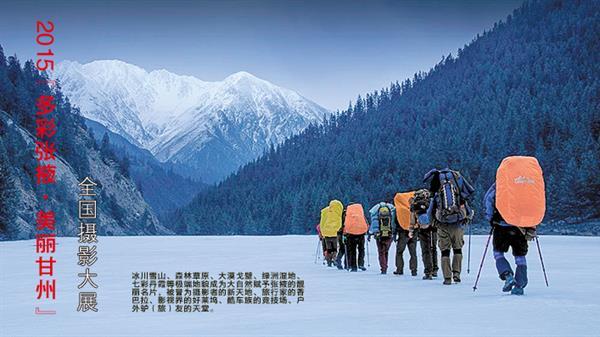 2015张掖全国摄影大展
