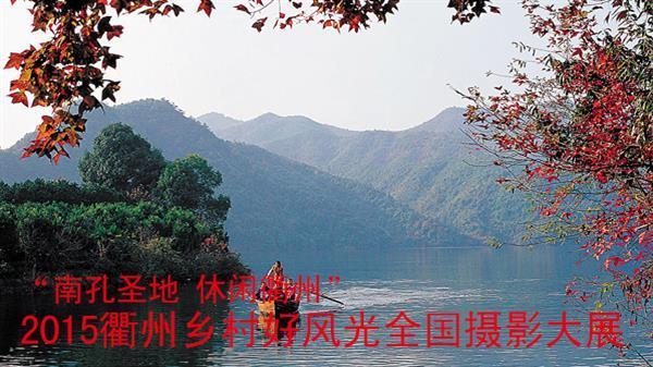 浙江衢州全国摄影大展