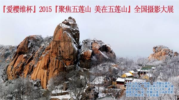 2015五莲山全国摄影大展