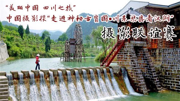四川渠县摄影联谊赛