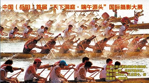 """中国(岳阳)首届""""天下洞庭·端午源头""""国际摄影大展"""