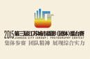 2015第三届江苏城市摄影(团体)擂台赛