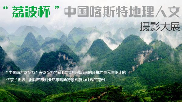 中国喀斯特地理人文摄影