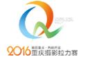 2016重庆摄影拉力赛