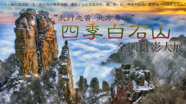 白石山全国摄影大展