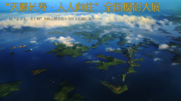 重庆长寿区摄影大展