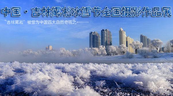 吉林雾凇冰雪节摄影作品展