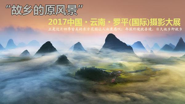 2017罗平(国际)摄影大展