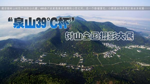 """""""泉山39℃杯""""苏州·树山全国摄影大展"""