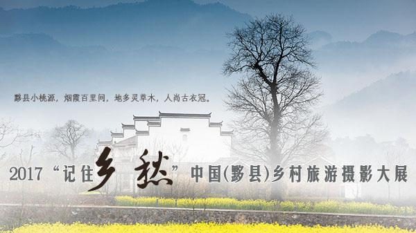 """2017""""记住乡愁""""中国(黟县)乡村旅游摄影大展"""