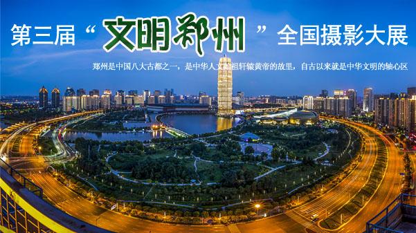 """第三届""""文明郑州""""全国摄影大展"""