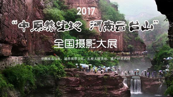 云台山全国摄影大展