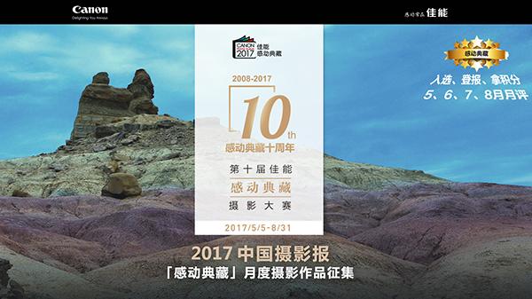 """2017中国摄影报""""感动典藏""""月度摄影作品征集"""