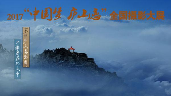 庐山全国摄影大展
