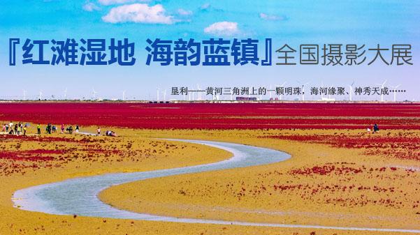 海韵蓝镇摄影大展