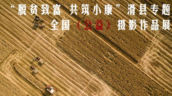 滑县专题全国(公益)摄影作品展