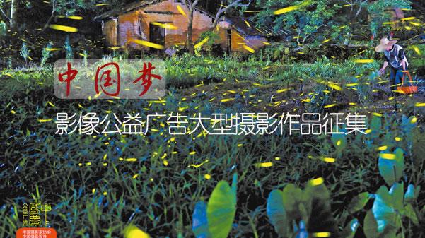 中国梦影像公益广告作品征集
