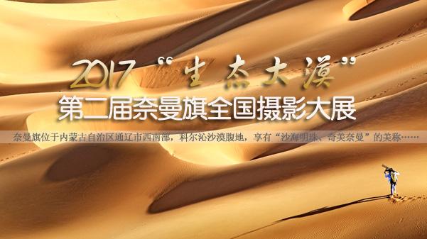2017奈曼旗全国摄影大展