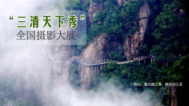 三清山摄影大展