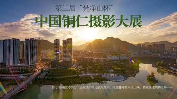 中国铜仁摄影大展