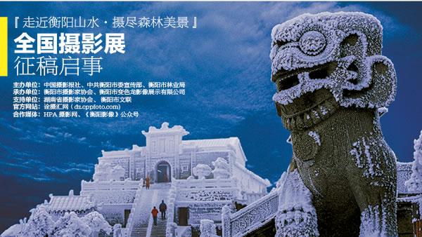 衡阳山水摄影展