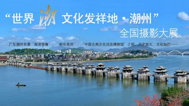 潮州摄影大展