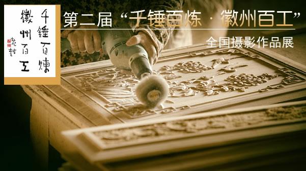 """""""千锤百炼·徽州百工""""全国摄影作品展"""