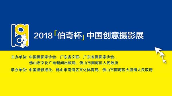 """2018第八届""""伯奇杯""""中国创意摄影展"""