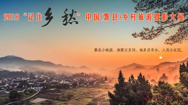 2018黟县摄影大展