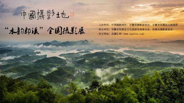 """中国摄影地之""""水韵郎溪""""全国摄影展"""