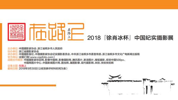 """2018""""徐肖冰杯""""中国纪实摄影展"""