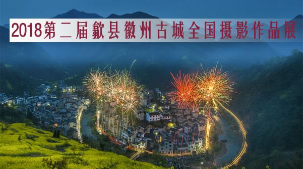 2018歙县徽州古城全国摄影作品展