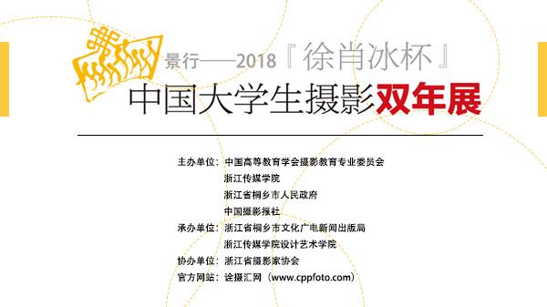 """2018""""徐肖冰杯""""  中国大学生摄影双年展"""