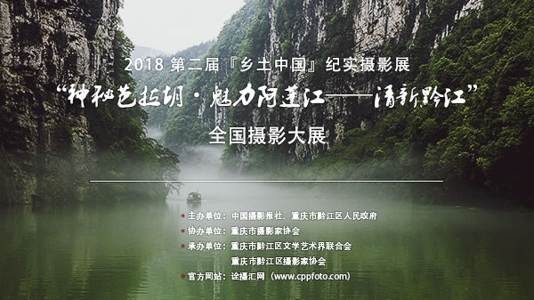 黔江全国摄影大展